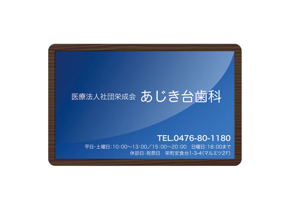 あじき台歯科様 診察カード