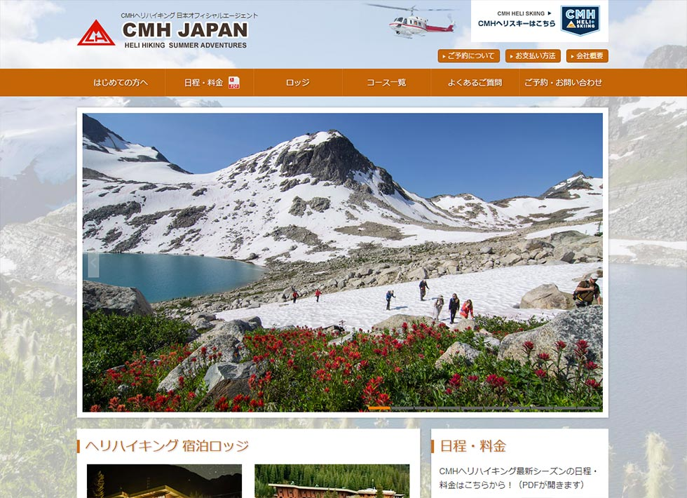 CMH JAPANヘリハイキング 様
