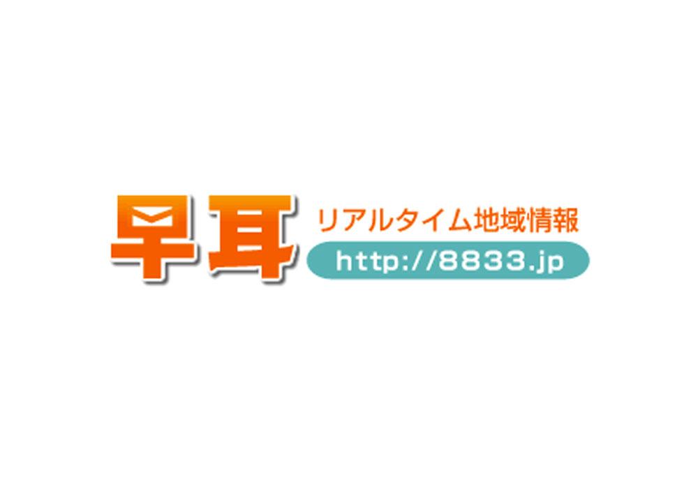 早耳リアルタイム地域情報ロゴ