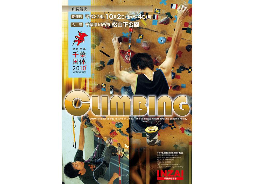 千葉国体2010クライミング競技ポスター