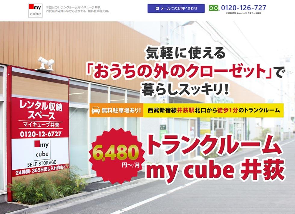 my cube 井荻店 様