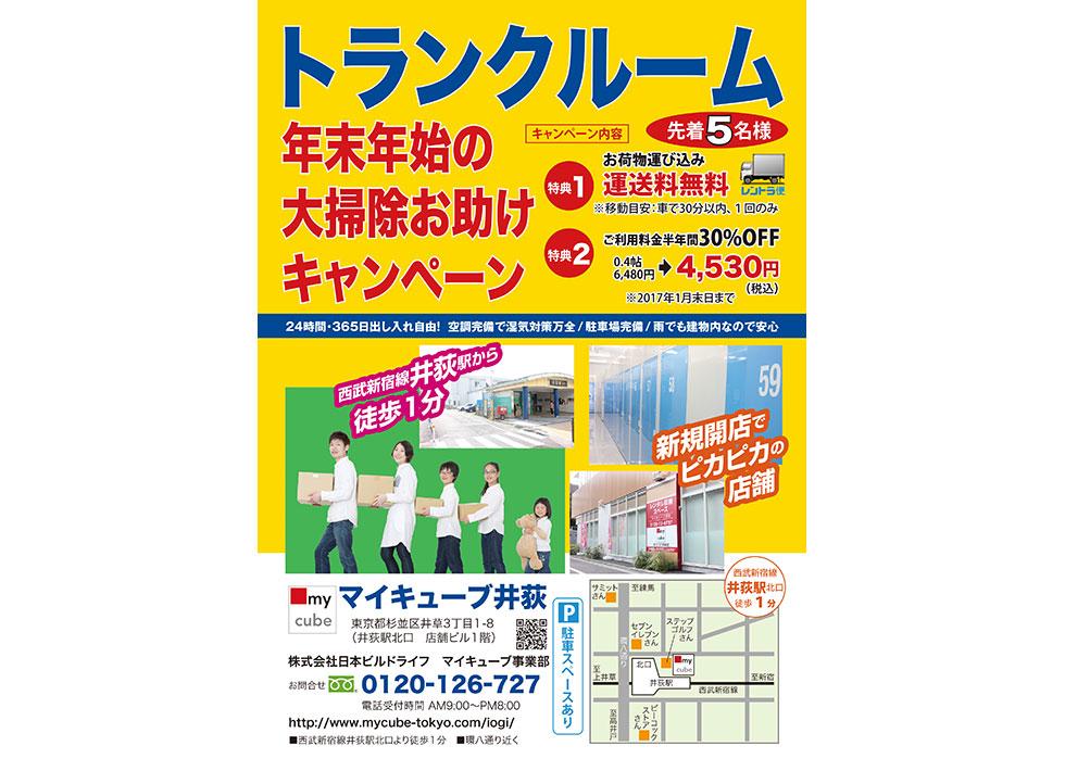 my cube井荻店様 チラシ