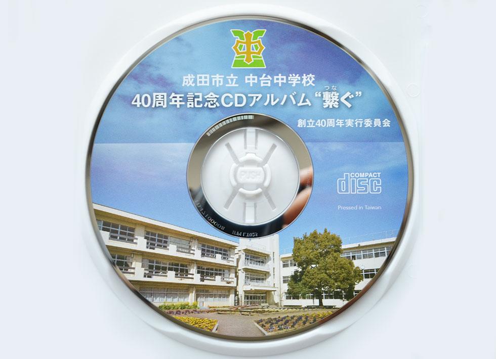 成田市立中台中学校様 創立40周年記念CDアルバム