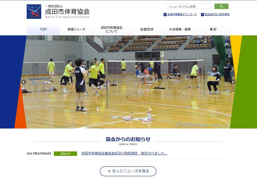 成田市体育協会 様