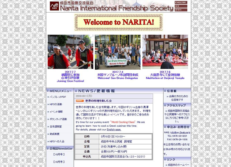成田国際交流協会 様
