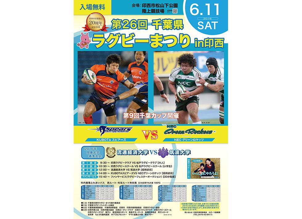 千葉県ラグビーまつり様 第26回ポスター