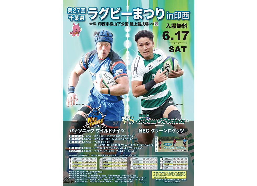 千葉県ラグビーまつり様 第27回ポスター