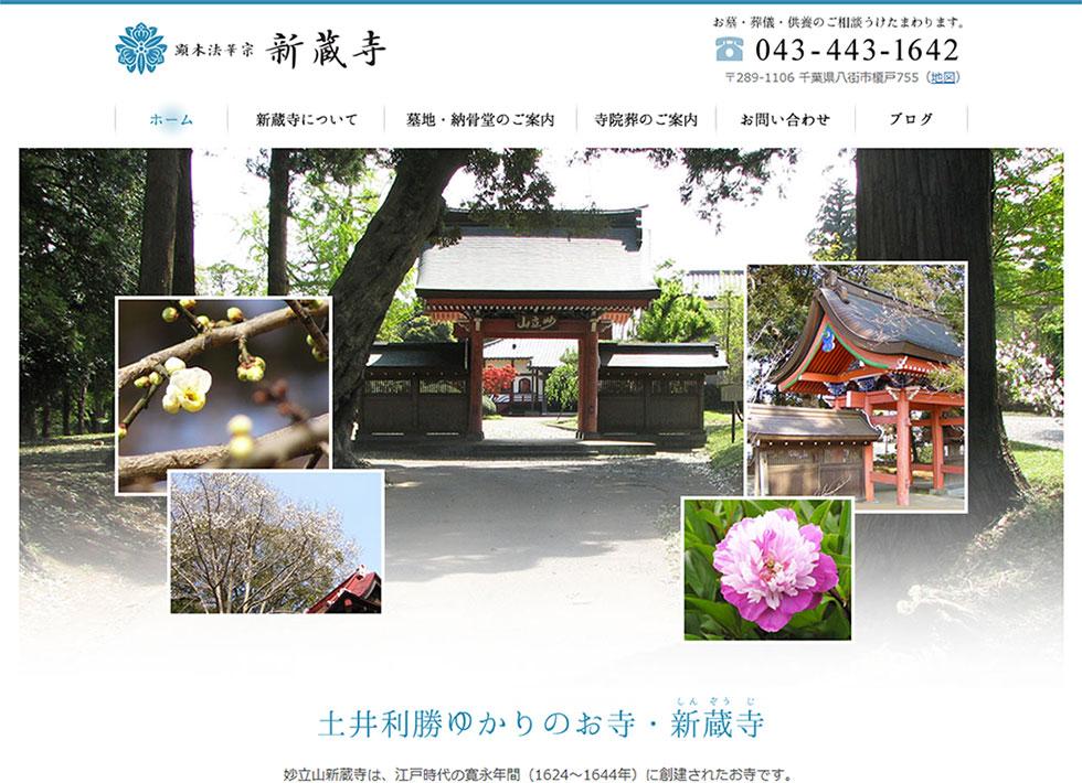 新蔵寺 様