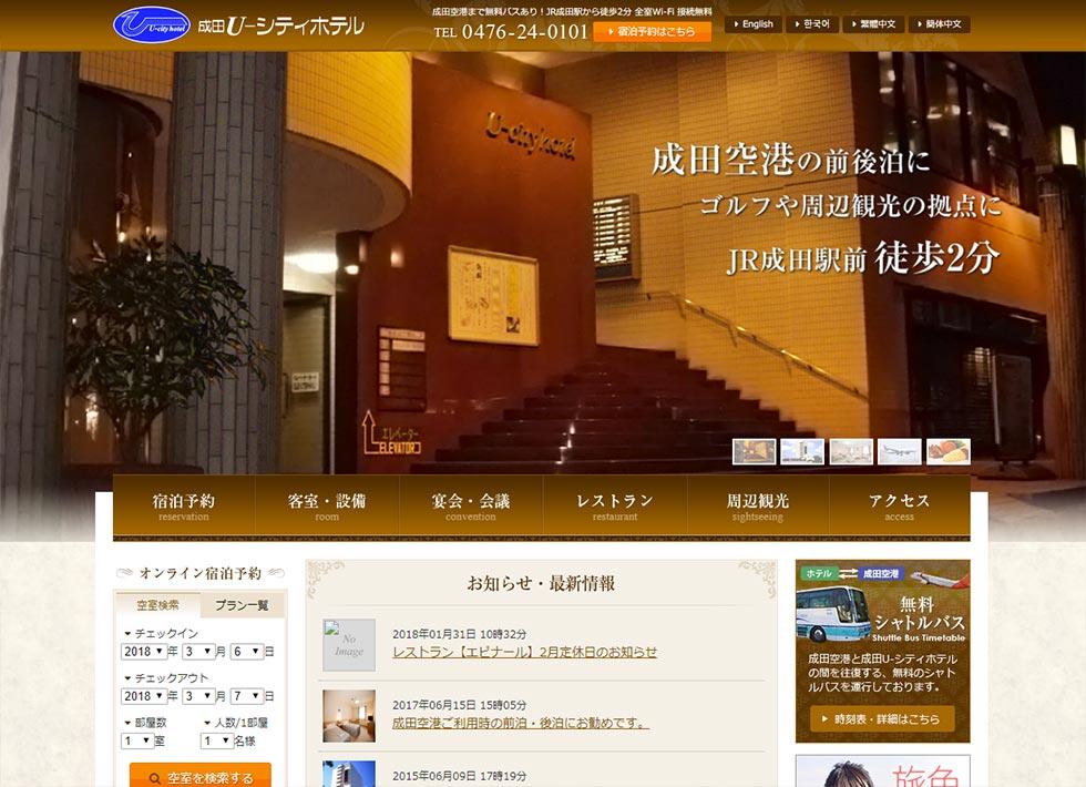 成田U-シティホテル 様