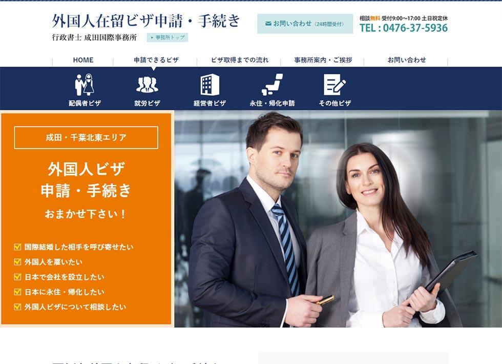 行政書士成田国際事務所様 外国人在留ビザ申請・手続き特設サイト